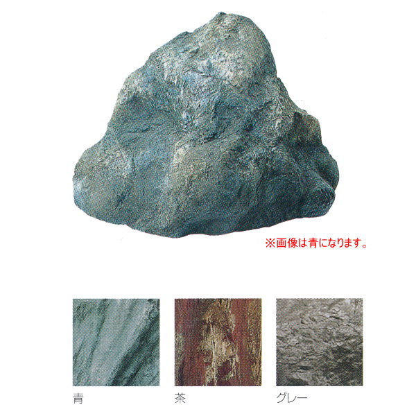 グローベン 庭石2C A60CZ144 W600×H450×D420mm 約3.0kg FRP製