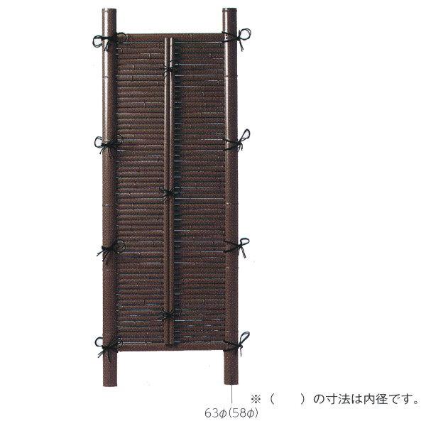 グローベン みす袖垣 燻竹 A60FC022EA H1650mm W600mm
