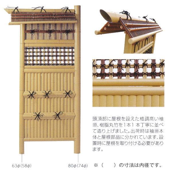 グローベン 宗和袖垣 A60FH042 H1800mm W900mm