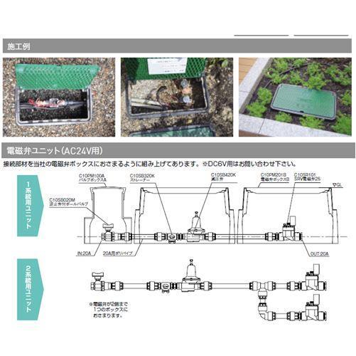 グローベン 電磁弁ユニット(減圧弁あり)3系統 口径20A- AC24V用 C10SBY 300G