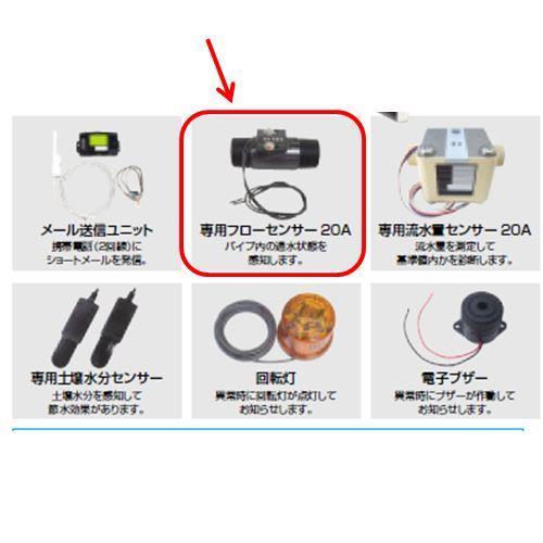 グローベン 専用フローセンサー C10GZ002