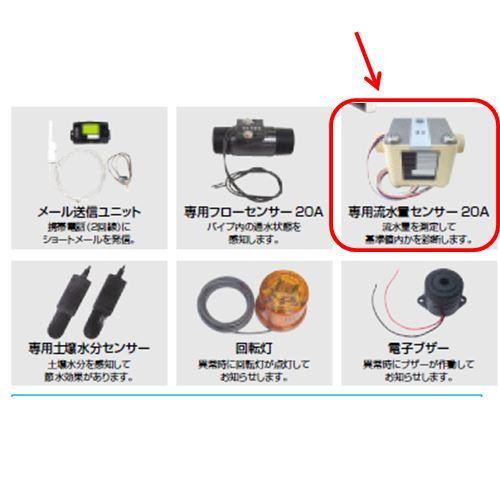グローベン 専用流水量センサー20A C10GZ003
