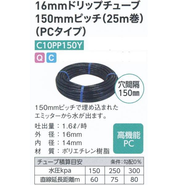グローベン 16mmドリップチューブ150mmピッチ(25m巻)(PCタイプ) C10PP150Y