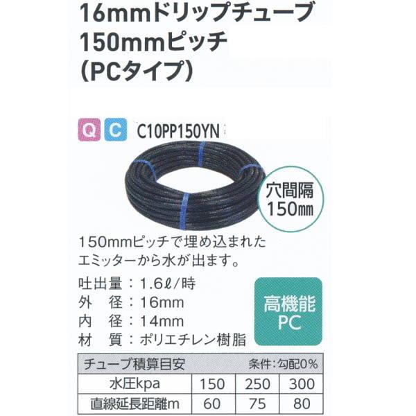 自動散水:ドリップ式 正規激安 簡易ポイント式 グローベン 本物 16mmドリップチューブ150mmピッチ m単位 C10PP150YN PCタイプ