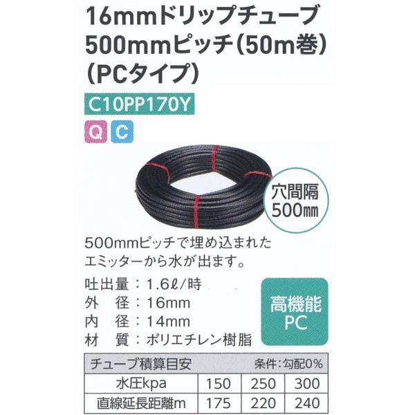 グローベン 16mmドリップチューブ500mmピッチ(50m巻)(PCタイプ) C10PP170Y