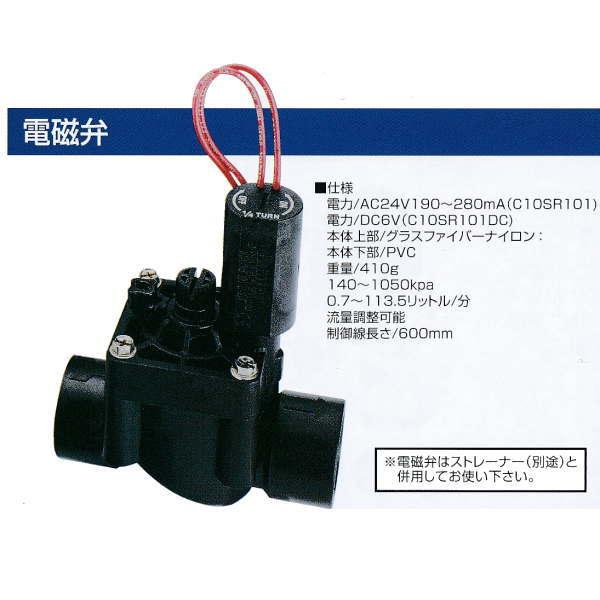 グローベン SRV電磁弁25 口径25A- DC6V用 C10SR101DC