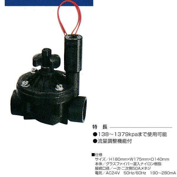 グローベン ICV電磁弁50 口径50A- AC24V用 C10SR201