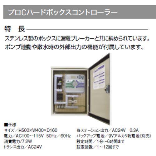 グローベン プロCハードボックスコントローラー 4系統 C10SR400H 100V電源式コントローラー