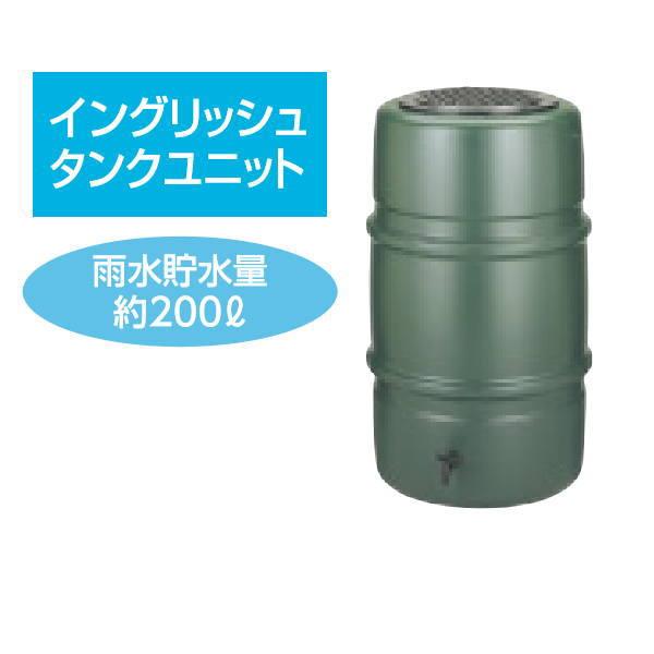 グローベン イングリッシュタンクユニットC C20SS300 電力:150W 吐出量:16リットル/min