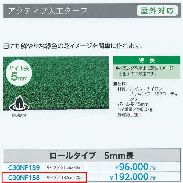 グローベン アクティブ人工ターフ 屋外対応 C30NF158 緑 182cm幅×20m長