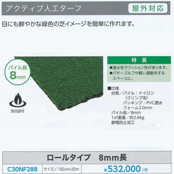 グローベン アクティブ人工ターフ 屋外対応 C30NF288 緑 182cm幅×20m長