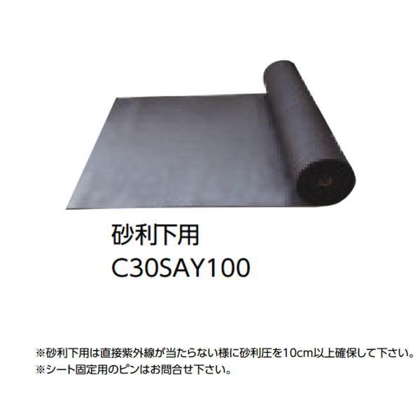 グローベン 防草シート 砂利下用 C30SAY100 灰 W1.0m×50m