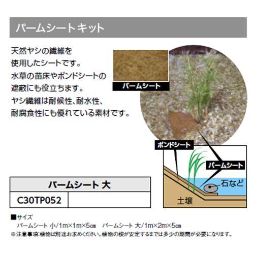 水景関連:水辺の簡単キット グローベン 日本 格安SALEスタート パームシート ナチュラルストリームガーデン用 C30TP052 大