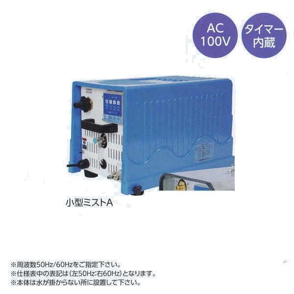 グローベン 小型ミスト 小型ミストセットA C40MM005 50Hz、60Hz兼用 H260×W452×D270mm