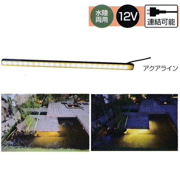 グローベン 水中LEDライト 庭の照明 アクアライン900 C40RG209