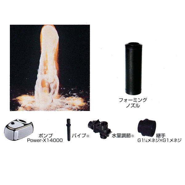グローベン 1インチノズル噴水セット(Power-X14000 ポンプ付セット) フォーミングセット C40TB140F