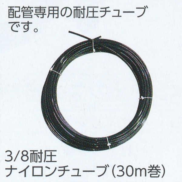 グローベン 3/8耐圧ナイロンチューブ(30m巻) オプション部材 C40TM101 黒 30m巻