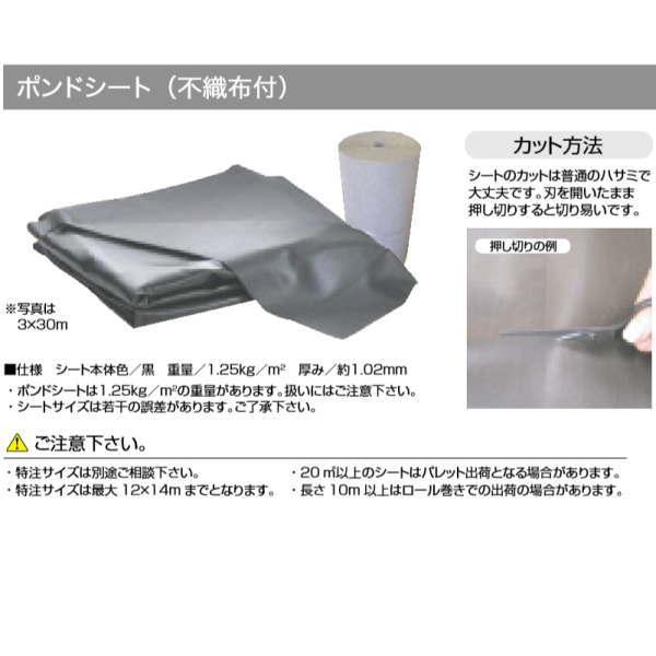 グローベン ポンドシート 不織布付 池用防水シート 2×3m C50FS1203