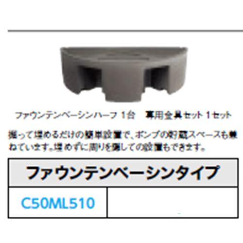 グローベン C50ML510 貯水部分オプション ファウンテンベーシンタイプ グローベン C50ML510, マンモス:eb0b68f7 --- sunward.msk.ru