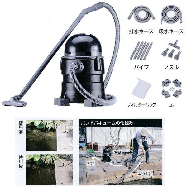 グローベン ポンドバキューム 池専用クリーナー 掃除機 C50MT001