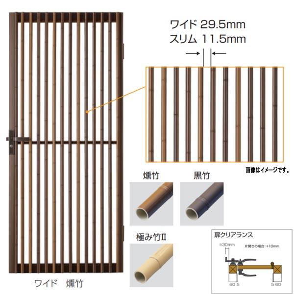 グローベン 縞(しま)クラシック門扉 パネルユニット スリム A16MCG390E H1700×W900mm 燻竹(骨組:ブロンズ) 柱別途