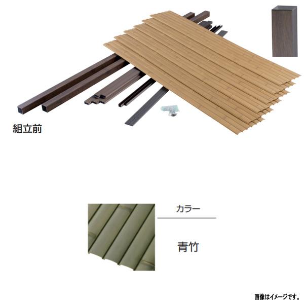 グローベン リアルフィット:現場組立セット 両面タイプ 基本 A20RFR118L 青竹