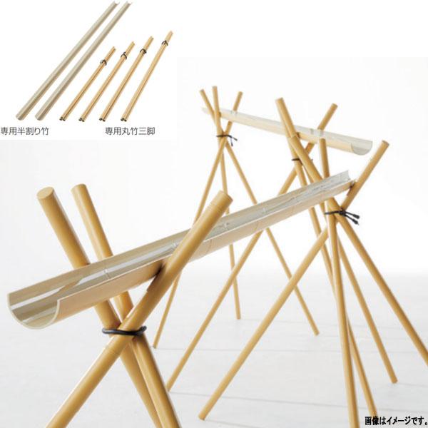 グローベン 涼水竹 流しそうめん用人工竹セット 4mセット A60CE140Y 専用半割り竹2本·専用丸竹三脚4セット