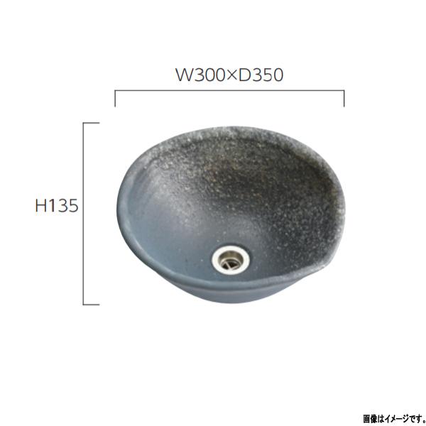 グローベン 信楽焼 水洗鉢 くろがね A60CGH101 W300×D350×H135mm