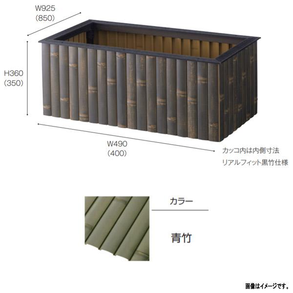 グローベン リアルフィット:プランターカバーセット A60RFP360L 青竹 H360×W925×D490mm