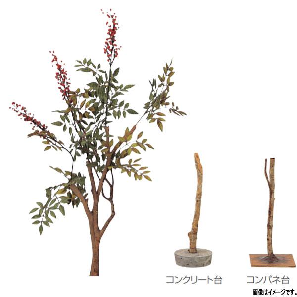 グローベン 人工植物 樹木・屋内用 南天 A70NC051 H1000mm