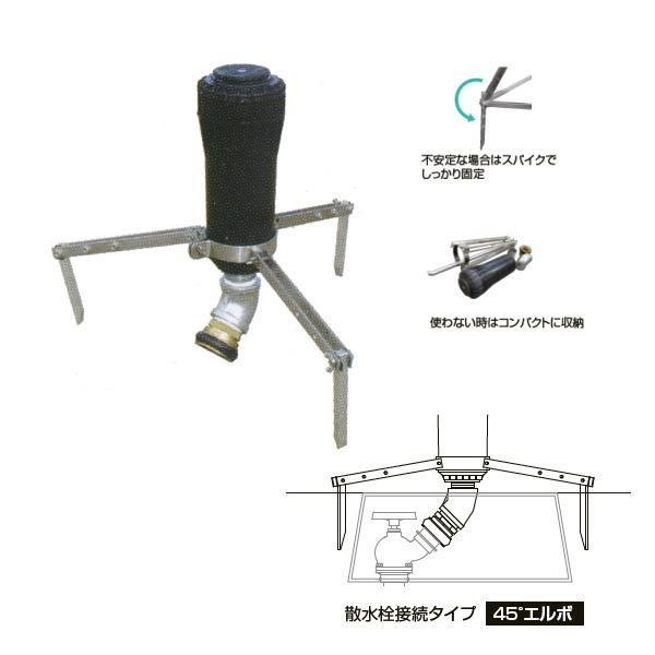グローベン 支持金具付スプリンクラー ショートタイプ I-40タイプ 散水栓接続タイプ 45°エルボ C10SR040PSP
