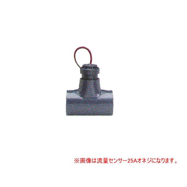 グローベン 流量センサー 50Aオネジ C10SW350