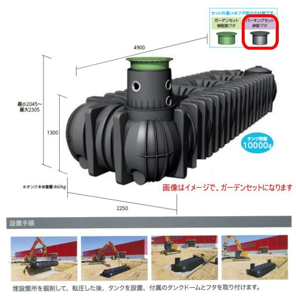 グローベン GB アンダータンク XL 10000L パーキングセット C20GR510P