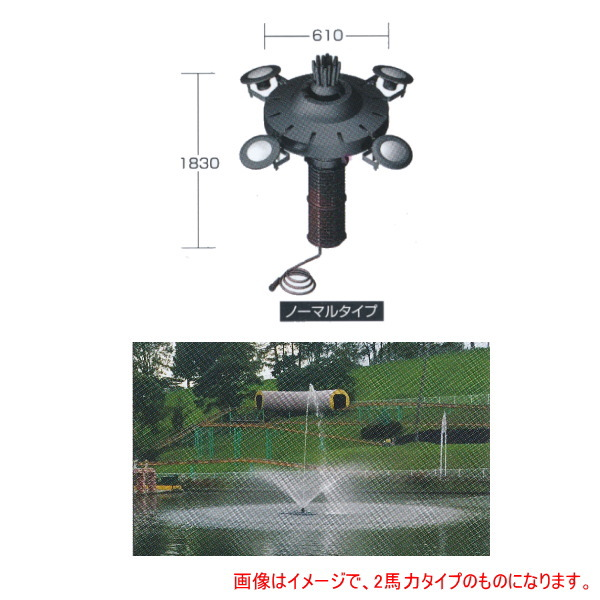 グローベン フローティング噴水 プライムシリーズ フレアゲイザー 5馬力 ノーマルタイプ 50Hz C40AQ305E