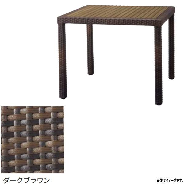 ガーデンファニチャー エーゲテーブル3型 W900×D900×H720mm Z180059 1個