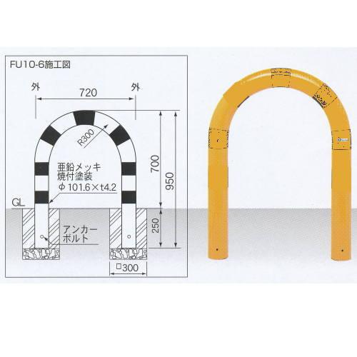 サンキン メドーマルク 車止め Uタイプ スチール製 固定式 FU10-6 白または黄 径101.6×t4.2×W720×H700