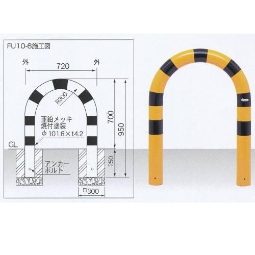 サンキン メドーマルク 車止め Uタイプ スチール製 固定式 FU10-6 黄黒 径101.6×t4.2×W720×H700