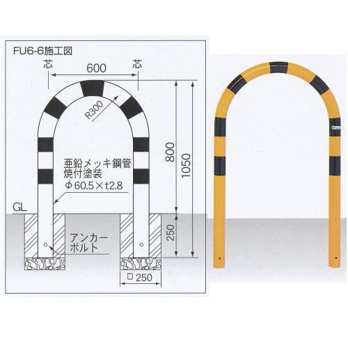 サンキン メドーマルク 車止め Uタイプ スチール製 固定式 FU6-6 黄黒 径60.5×t2.8×WP600×H800