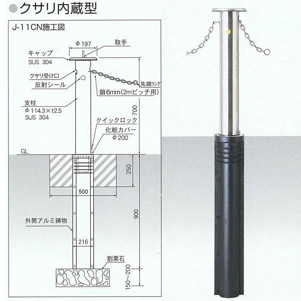 サンキン メドーマルク クサリ内蔵型 クイックロック付・クサリ2m内蔵 上下式タイプ J-11CN φ114.3×t2.5×H700mm