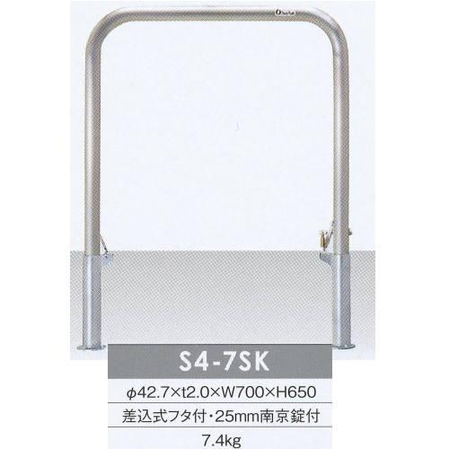 サンキン メドーマルク 車止め ゲートタイプ ステンレス製差込式蓋付 25mm南京錠付 S4-7SK 径42.7×t2.0×W700×H650