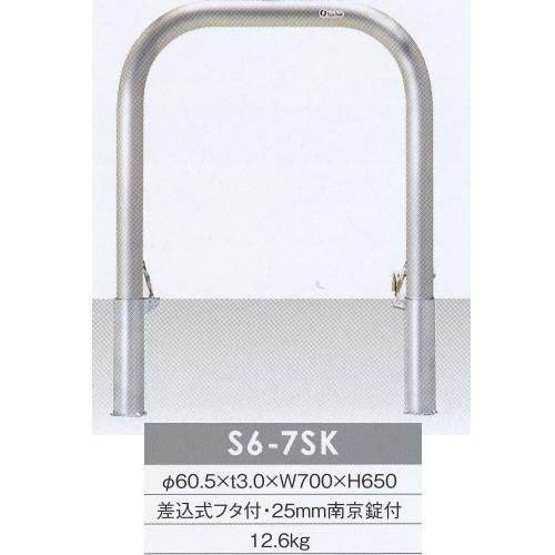 サンキン メドーマルク 車止め ゲートタイプ ステンレス製差込式蓋付 25mm南京錠付 S6-10SK 径60.5×t3.0×W1000×H650