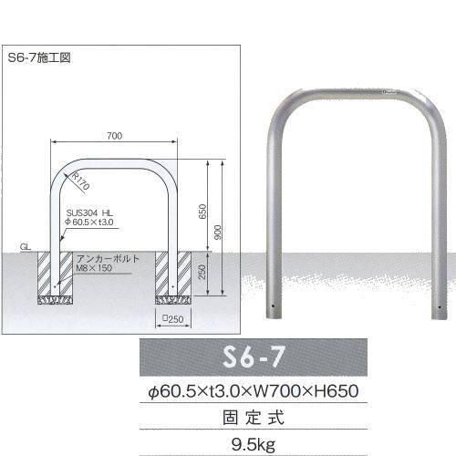 サンキン メドーマルク 車止め ゲートタイプ ステンレス製 固定式 S6-7 径60.5×t3.0×W700×H650