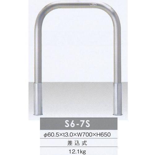 サンキン メドーマルク 車止め ゲートタイプ ステンレス製 差込式 S6-7S 径60.5×t3.0×W700×H650