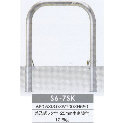 サンキン メドーマルク 車止め ゲートタイプ ステンレス製差込式蓋付 25mm南京錠付 S6-7SK 径60.5×t3.0×W700×H650