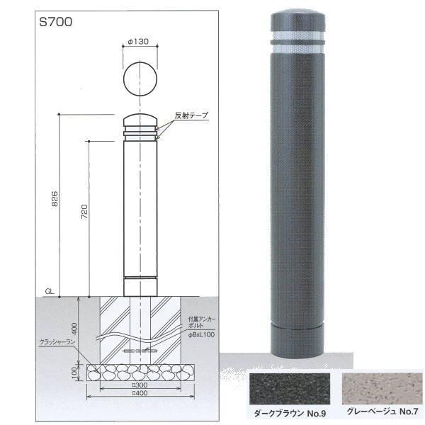 サンキン メドーマルク 車止め エコバッファ 再生ソリッドゴム製 可動式 S700 径130×H826