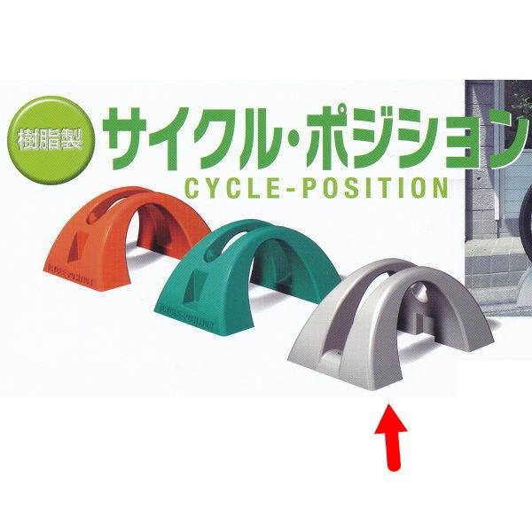 ミスギ サイクルポジション 自転車スタンド 駐輪 CP-500 グレー 幅500×奥行300×高235mm