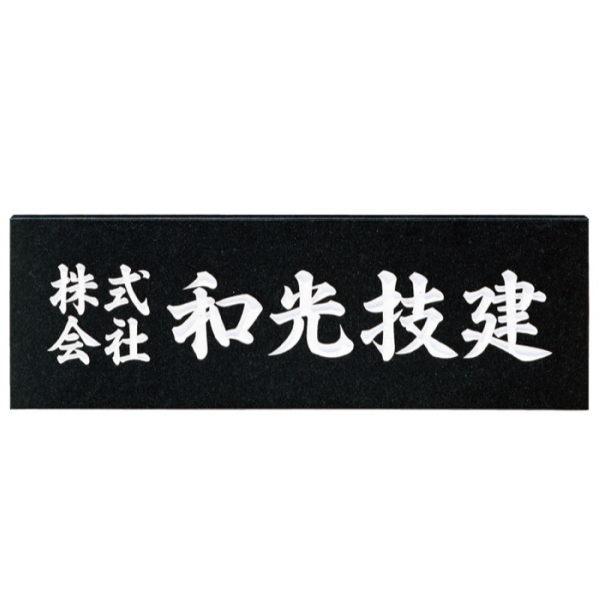 福彫 法人サイン 黒ミカゲ(白文字) AZ-3