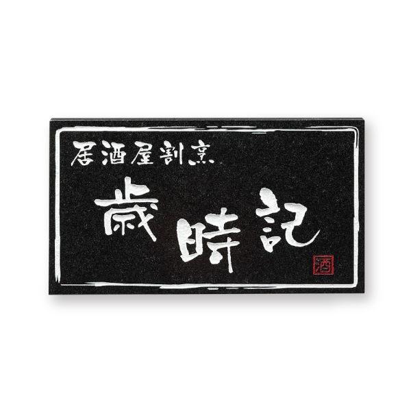 福彫 法人サイン 黒ミカゲ(白&レッド) AZ-37