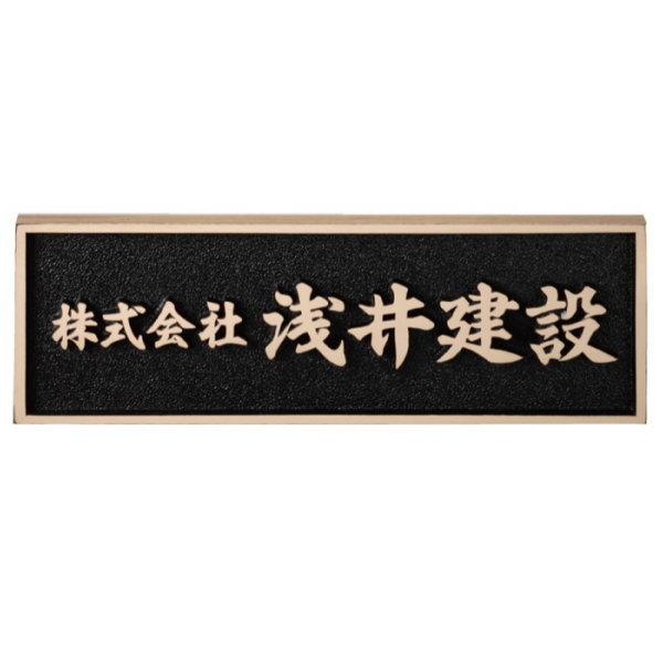 福彫 館銘板・商業サイン ブロンズ鋳物銘板 BZ-10