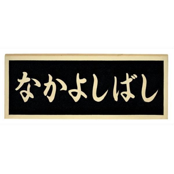 福彫 館銘板・商業サイン ブロンズ鋳物橋銘板 BZ-17